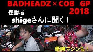【mini4wd】バッコブチャンピオン!shigeさんに聞く!!【ミニ四駆】