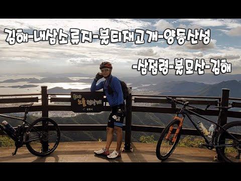 김해-내삼소류지-양동산성-장유삼점령-불모산-김해 라이딩