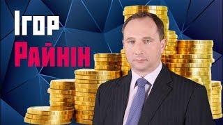 СЕРІЯ 103: «Людина без амбіцій»: Як «жорсткий губернатор» Ігор Райнін навчився прислужуватися