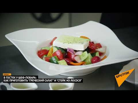Вкусная Армения: армянский повар научит, как готовить греческий салат и стейк из лосося