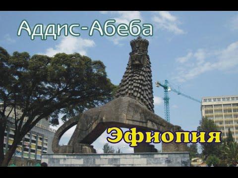 Аддис-Абеба - город, столица Эфиопии.