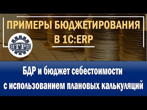 1C:ERP. БДР и бюджет себестоимости с использованием плановых калькуляций
