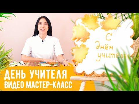 """Видео МК """"Набор ко Дню учителя"""". Расписываем набор пряников к 5 октября"""