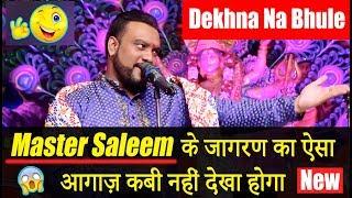 Master Saleem के जागरण का ऐसा आगाज़ 😱😍 कभी नहीं देखा होगा | Ganesh Vandana | Master Saleem Live