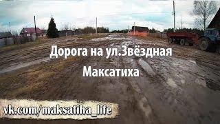 Дорога на улице Звездная, Максатиха.