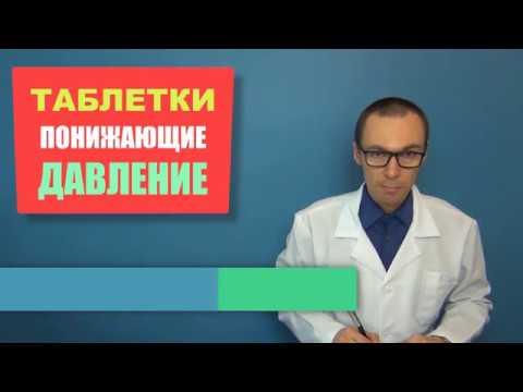 Таблетки ПОНИЖАЮЩИЕ Артериальное Давление