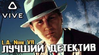 ЛУЧШИЙ ДЕТЕКТИВ - L.A. Noire VR [HTC Vive]