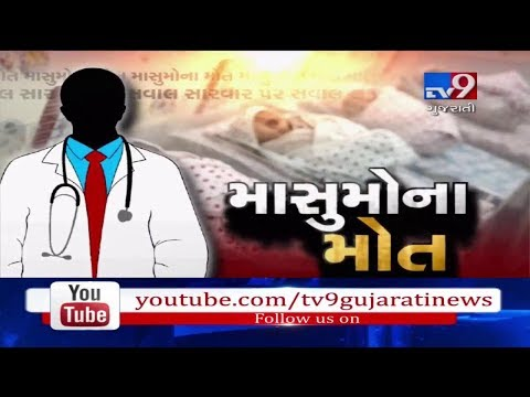 Ahmedabad : Twins died in New Civil hospital , family alleges doctor negligence |Tv9GujaratiNews