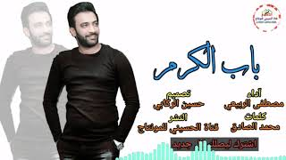 تحميل اغاني مصطفى الربيعي | باب الكرم | جديد وحصريا ولادة الإمام الحسن (ع) 15 رمضان Exclusive Video Clip 2019 MP3