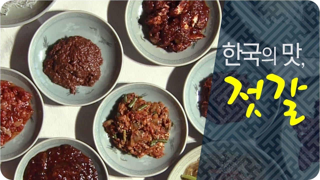대전MBC 다큐멘터리 [한국의 맛, 젓갈(2008)]