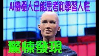 驚爆!AI機器人上節目竟然向人類發警語