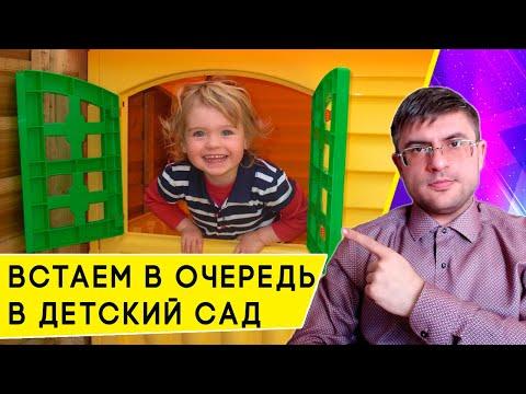 Как записать Ребенка в очередь на Детский сад через Госуслуги?