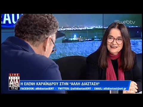 Η Ελένη Καραΐνδρου, o Θεόδωρος Αγγελόπουλος και η μουσική στον κινηματογράφο | 13/2/2019 | ΕΡΤ