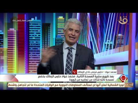 محمد عواد حارس مرمى الزمالك يوضح حقيقة ادعائه الإصابة بفيروس كورونا