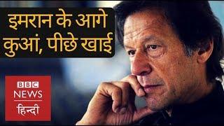 Imran Khan और Pakistan  के सामने गंभीर संकट क्या है और क्या इसका हल निकलेगा?