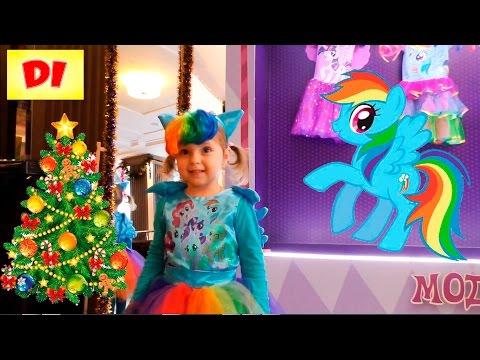 ♕ МОЙ МАЛЕНЬКИЙ ПОНИ БИТВА ЗА КОРОНУ Планета КВН новогодняя елка 2017 MY LITTLE PONY FOR CHILDREN