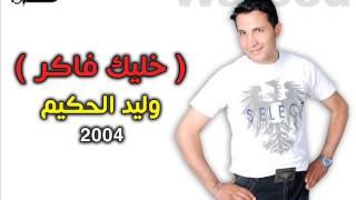 تحميل اغاني Walid El7akim - 5alek Faker | خليك فاكر - وليد الحكيم MP3