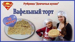 Рецепт - Вафельный торт за 10 минут