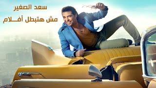 Sa'd El Soghayar - Mesh Hatbtl Aflam | سعد الصغير - مش هتبطل أفلام تحميل MP3