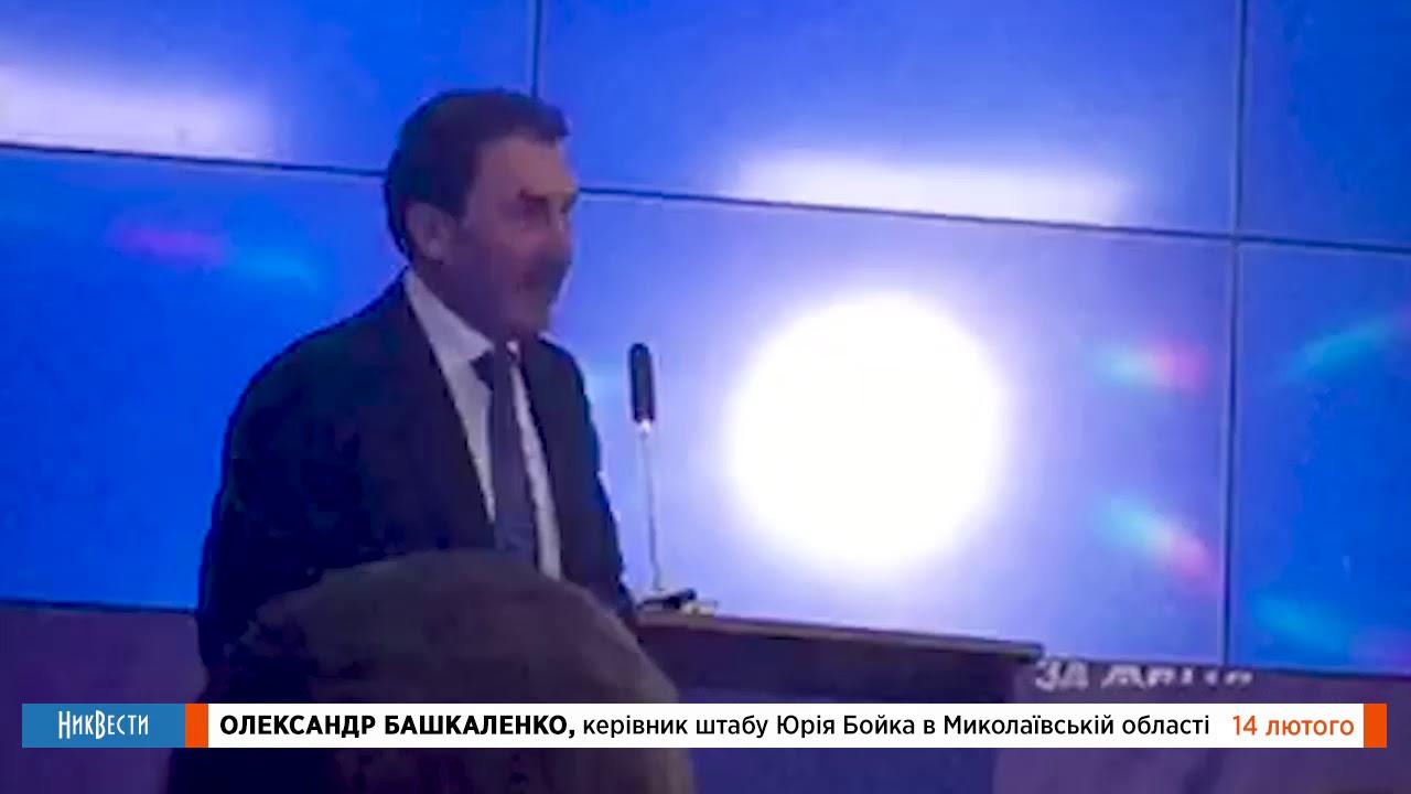 Бойко пообещал Николаеву кластер кораблестроения