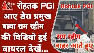 डेरा सच्चा सौदा प्रमुख Baba Gurmeet Ram Rahim की आज Rohtak PGI की Video हुई Viral | Dera Sacha Sauda