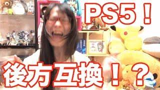 [神ハード] PS5に後方互換がつく!? 歴代PSゲームが全部動くかも!