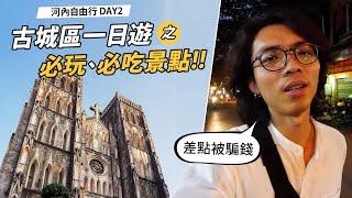 【越南旅遊】她想騙我的錢!河內必吃河粉、河內大教堂、越南必吃冰淇淋、越南咖啡!河內旅行Day2