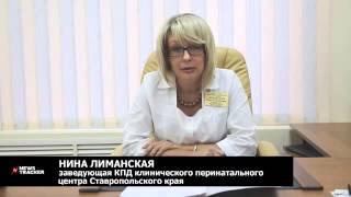 Нина Лиманская, заведующая КПД клинического перинатального центра Ставропольского края