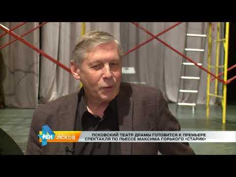 Новости Псков от 25.09.2017 # Театр готовится к премьере спектакля по Горькому