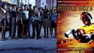 """Смотреть онлайн Фильм """"Город Бога"""", 2002 год"""