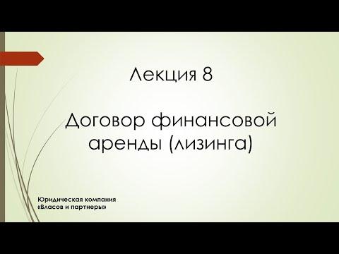 Договор финансовой аренды (лизинга)