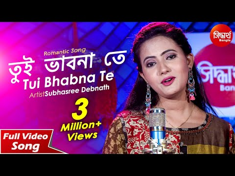 Tui Bhabna Te | Romantic Bangla Song | Subhasree Debnath | Siddharth Bangla
