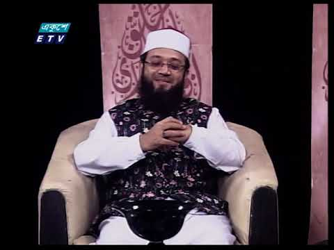 Islami Jiggasha || ইসলামী জিজ্ঞাসা || 03 September 2021 || ETV Religion