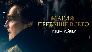 Магия превыше всего – Тизер-трейлер (2018) Remastered