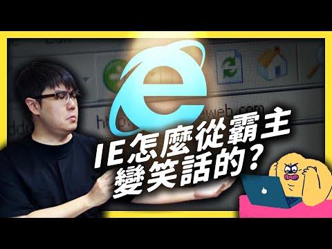 志祺七七,IE是怎麼從瀏覽器霸主跌落神壇!?