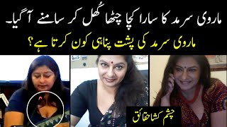 Who is Marvi Sarmad ? Biography of Marvi Sarmad | IM Tv