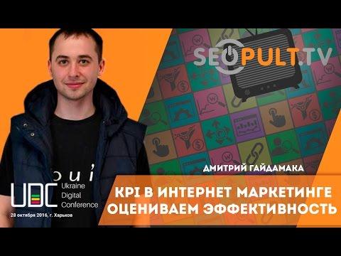 KPI в интернет-маркетинге. Как оценить эффективность интернет рекламы.