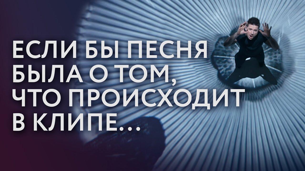 Лазарев - Если бы песня была о том, что происходит в клипе