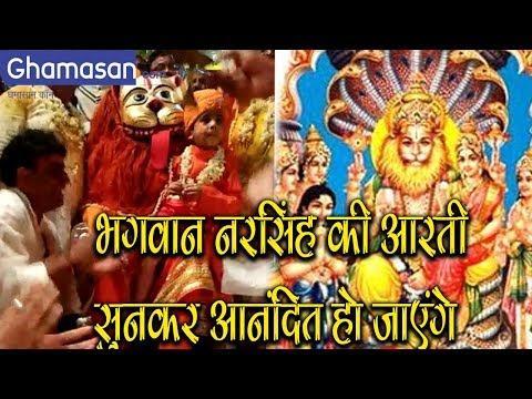 भगवान नरसिंह की आरती सुनकर आनंदित हो जाएंगे