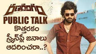 Ranarangam Movie Public Talk | Sharwanand | Kajal Agarwal |RanaRangam Review | TeluguOne