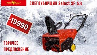 Снегоуборщик Wolf Garten Select SF 53 - видео №1