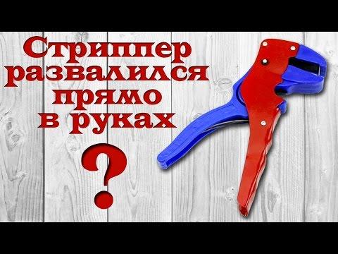 НЕУДАЧА! Компактный инструмент для снятия изоляции (стриппер) из Китая (aliexpress)