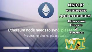 ОБЗОР | Кошелек Ethereum & ETC (myethereumwallet)