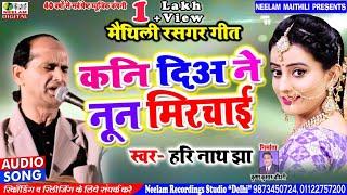Harinath Jha || कनी दिअ ने नून मिरचाई || Kani Dia Ne Nun Mirchai || Neelam Maithili