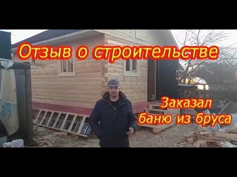 Отзыв о строительстве