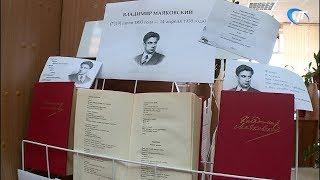 День рождения поэта Владимира Маяковского отметили в библиотечном центре «Читай-город»