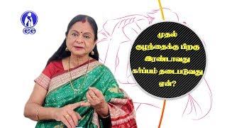 Delay in Second Pregnancy - GG Hospital - Dr. Kamala Selvaraj
