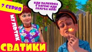 Сватики   7 серия   новый мультфильм по мотивам сериала Сваты  Домик в деревне Кучугуры мультик