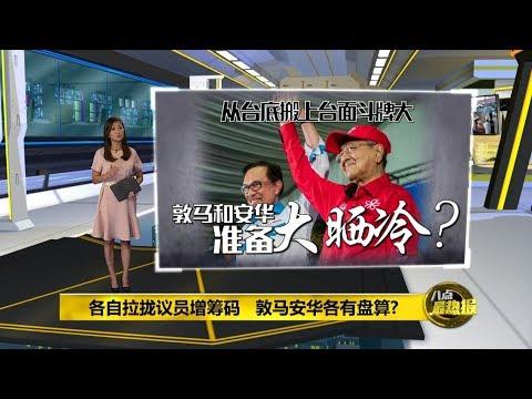 Prime Talk 八点最热报 15/12/2018 - 土团党收留青蛙断安华拜相之路?