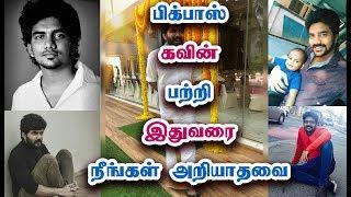 பிக் பாஸ் கவின் பற்றி அறியாதவை | Bigg Boss Kavin Unknown Details & Biography | Allcinegallery Tamil